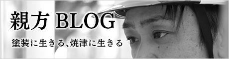 親方ブログ