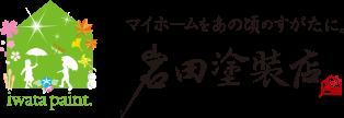 岩田塗装店トップページ