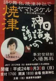 焼津青年会議所のイベント
