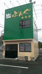 Mrぶんぐ島田店4