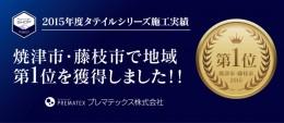 03_iwata_tosou_banner_420_184
