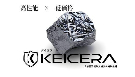 keisera_logo