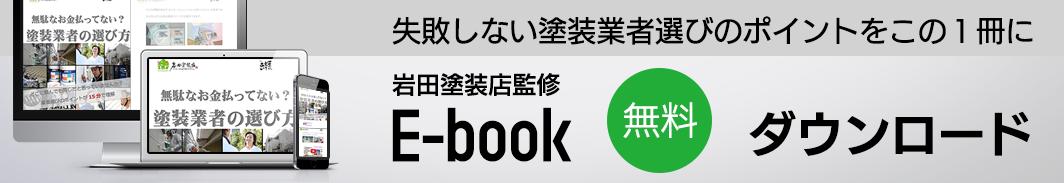 E-bookダウンロード