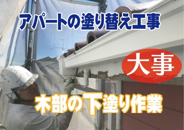 島田市の外壁塗装