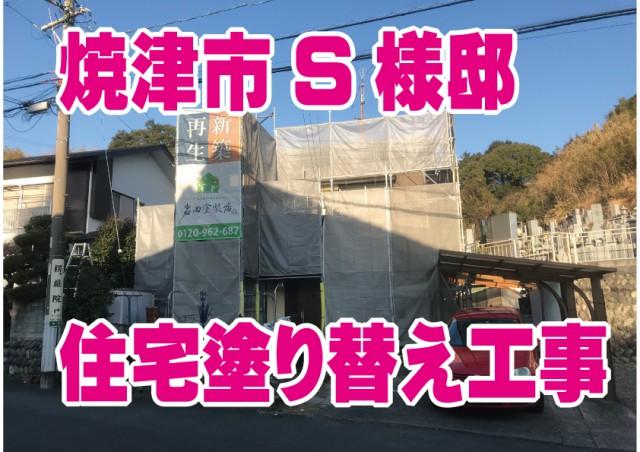 焼津市塗り替え工事