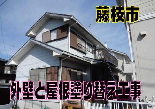 藤枝市塗り替え工事