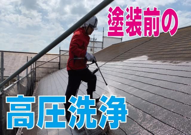 焼津市の高圧洗浄