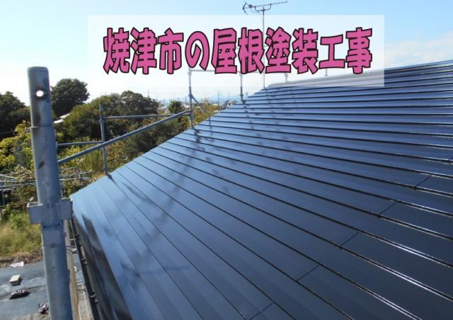 焼津市の屋根塗装工事
