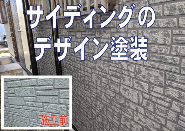 藤枝市の外壁塗装